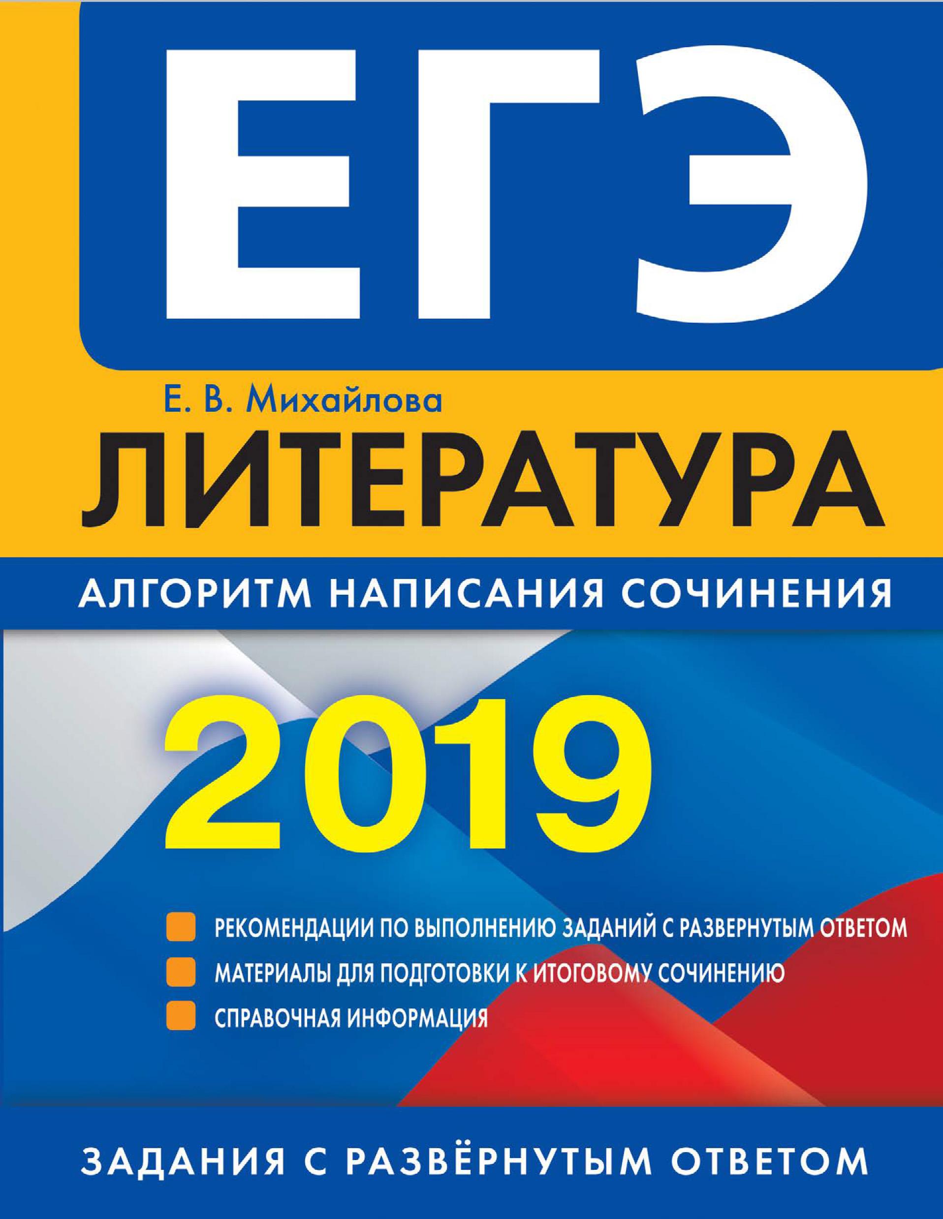 Е. В. Михайлова ЕГЭ-2019. Литература. Алгоритм написания сочинения цена