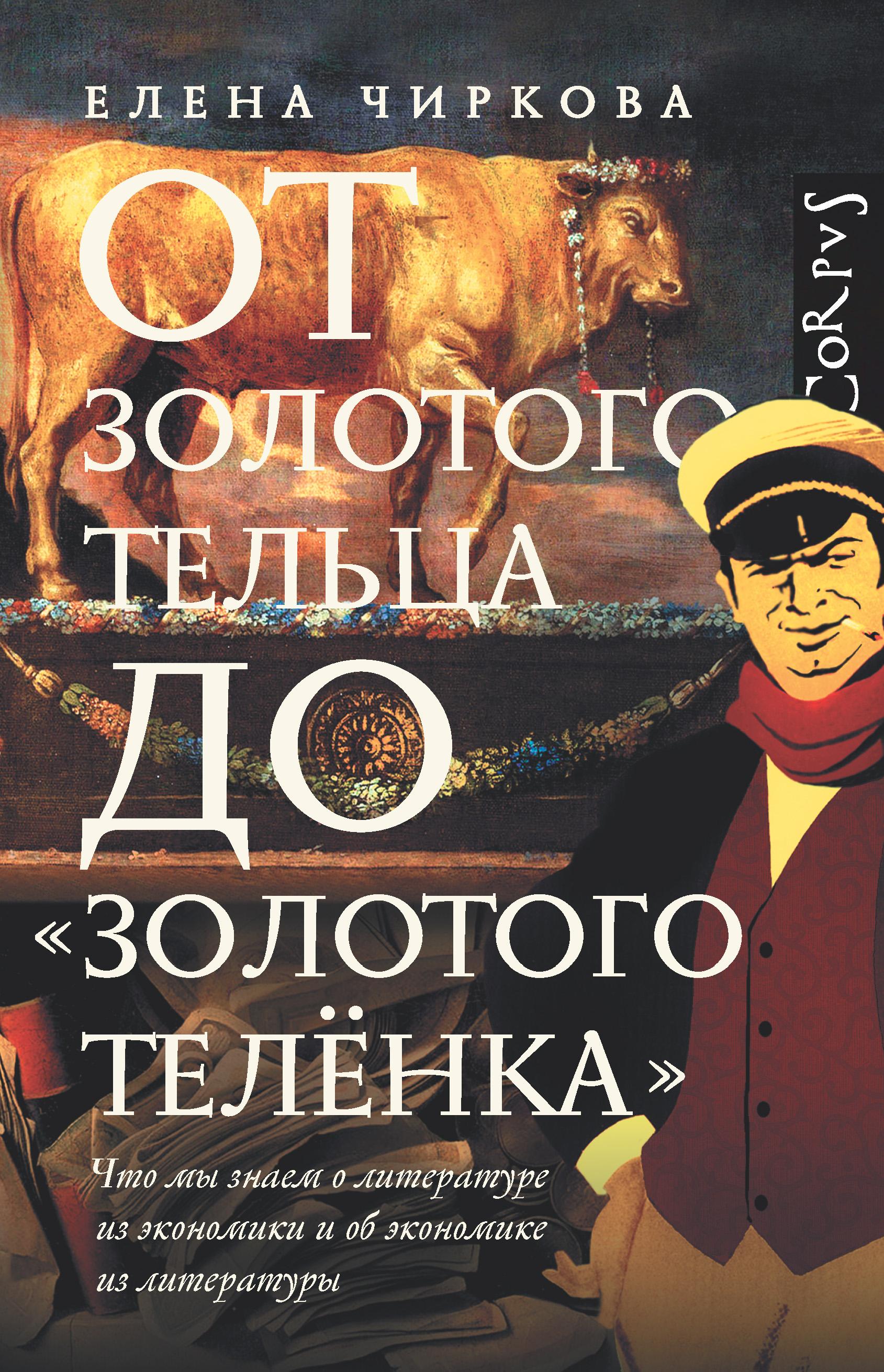 Обложка книги От золотого тельца до «Золотого теленка». Что мы знаем о литературе из экономики и об экономике из литературы
