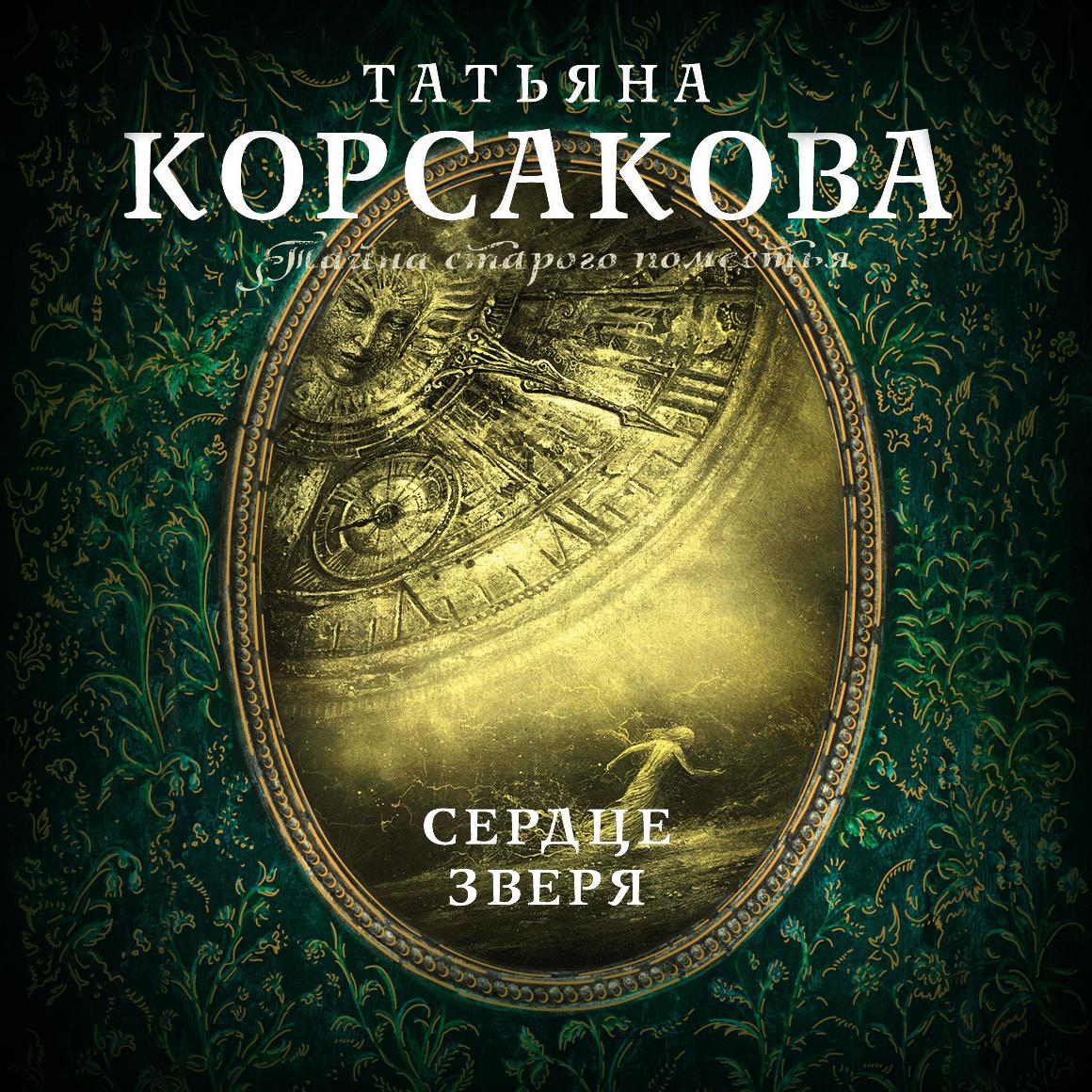 цена на Татьяна Корсакова Сердце зверя