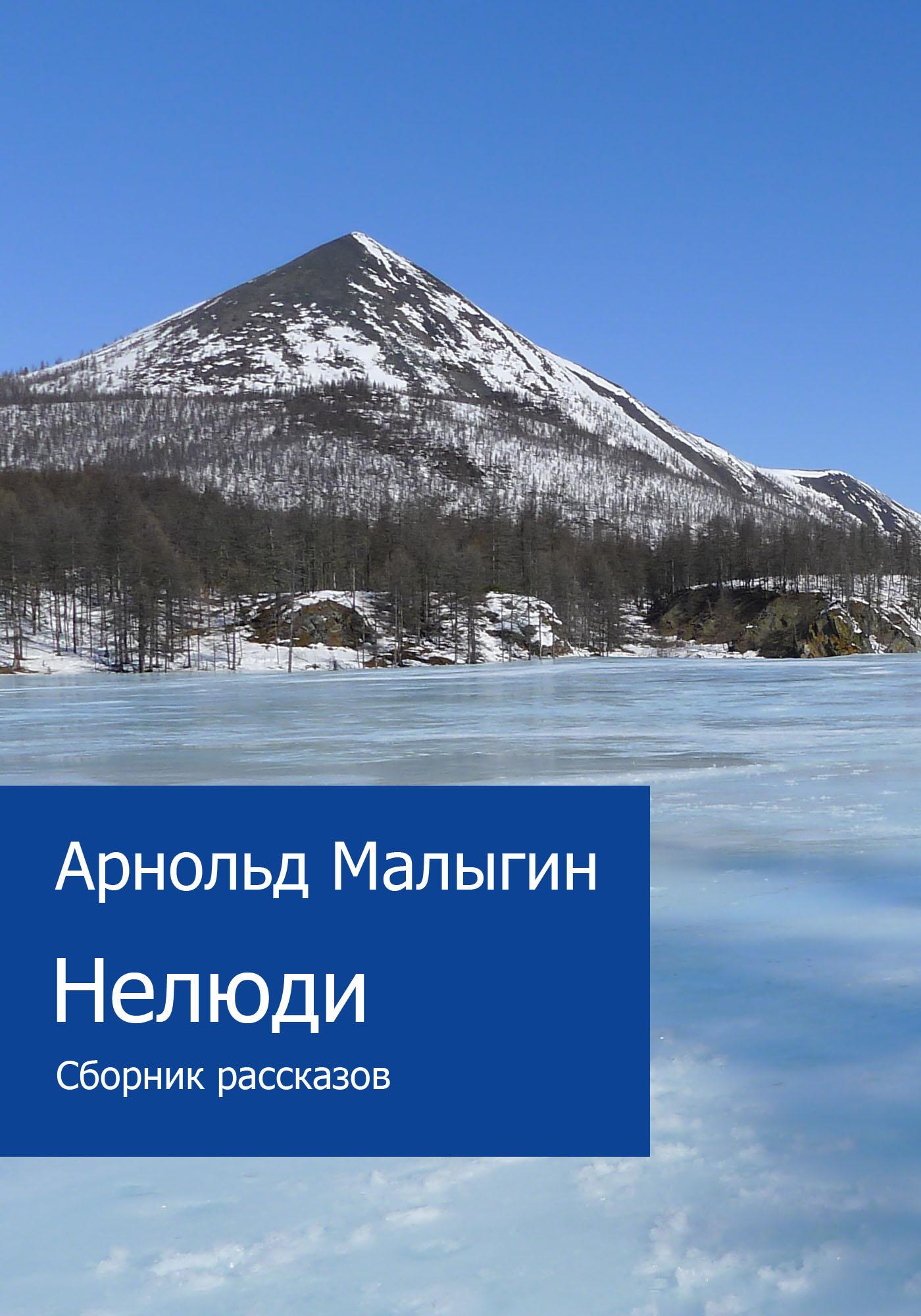 А. Г. Малыгин Нелюди (сборник)