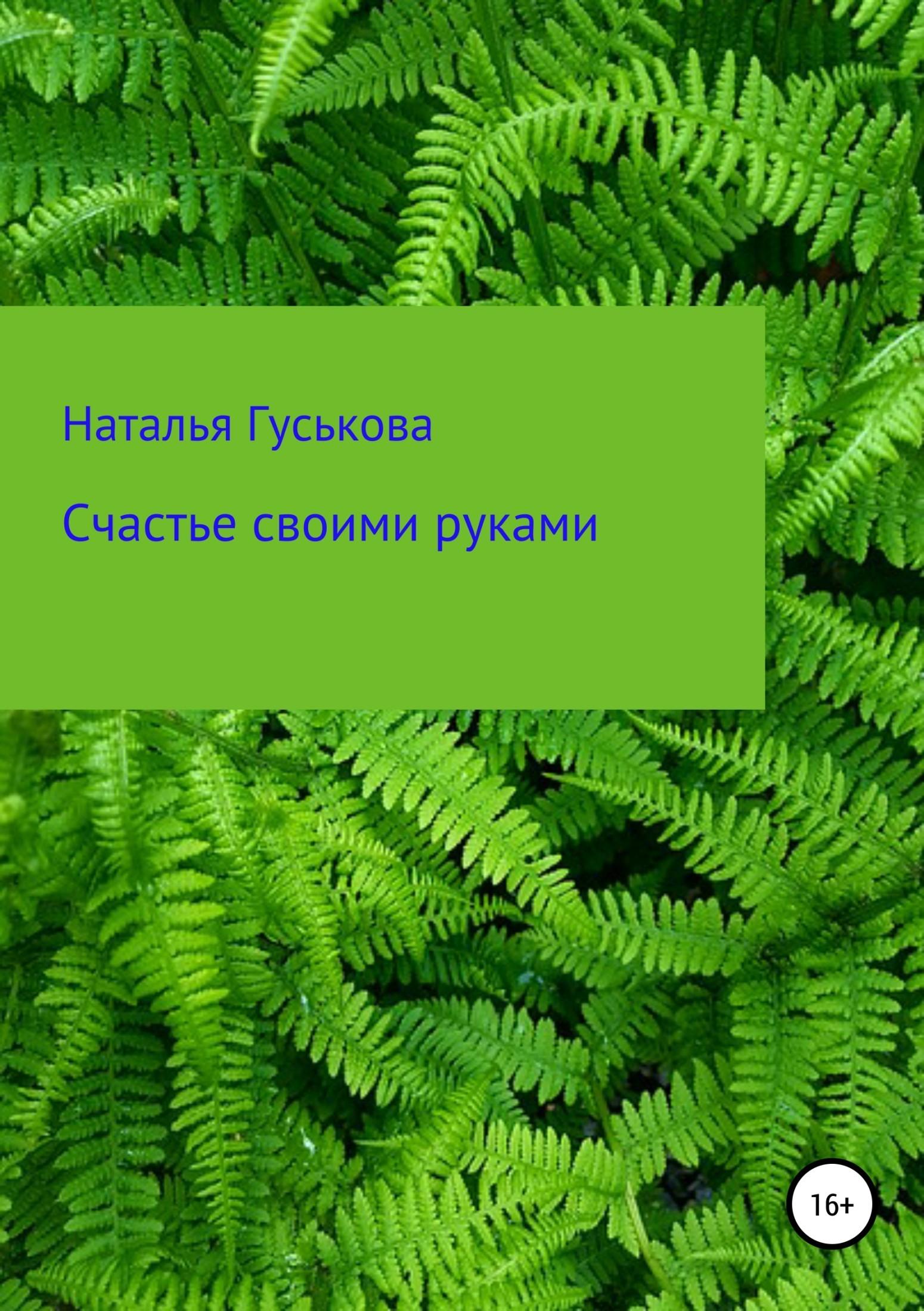 Наталья Владимировна Гуськова Счастье своими руками надежда дмитриевна гуськова основы