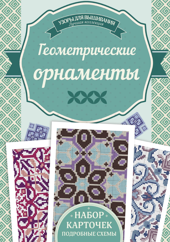 Ирина Наниашвили Геометрические орнаметы. Узоры для вышивания