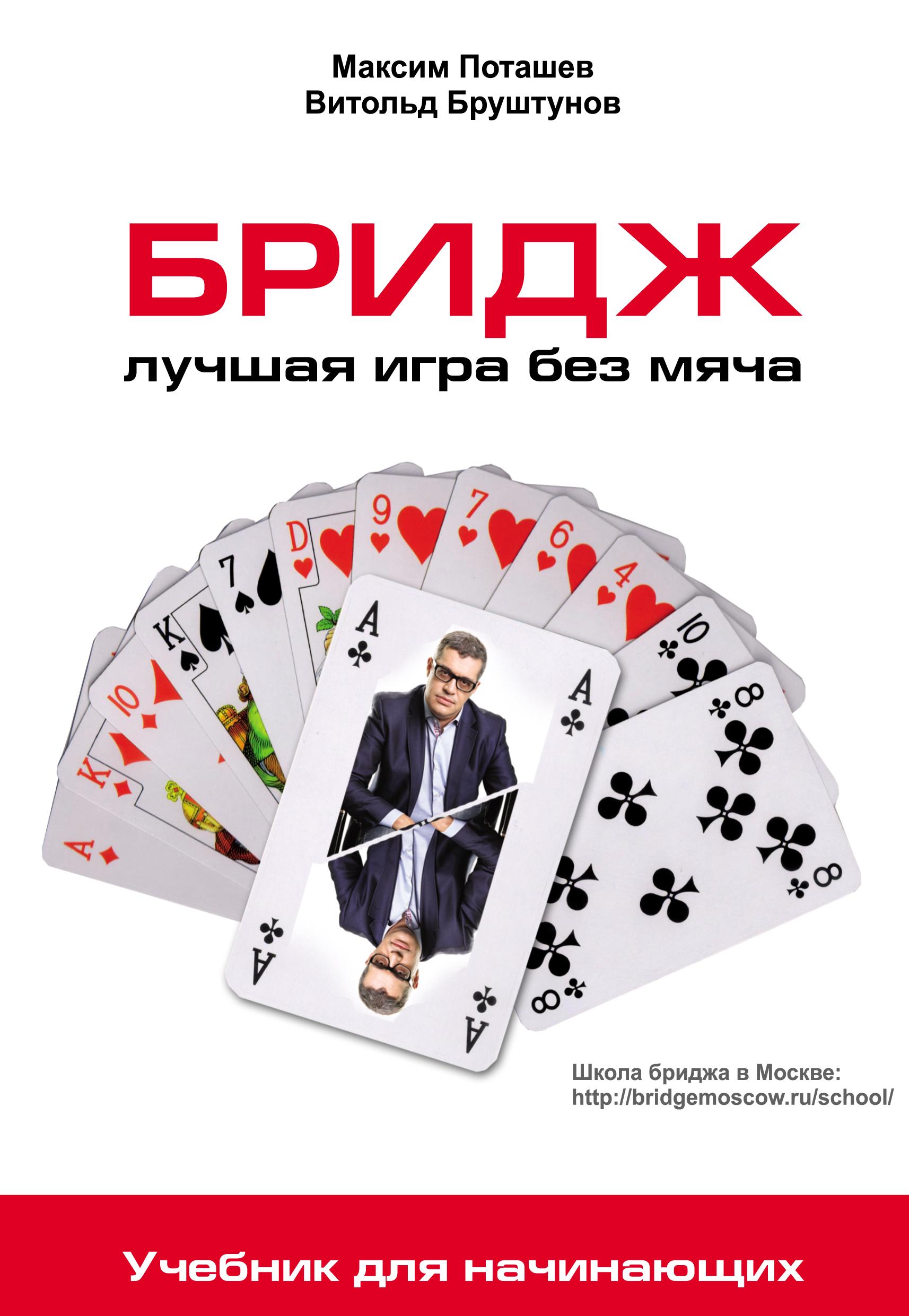 Максим Поташев Бридж: лучшая игра без мяча. Учебник для начинающих поташев м бридж лучшая игра без мяча учебник для начинающих