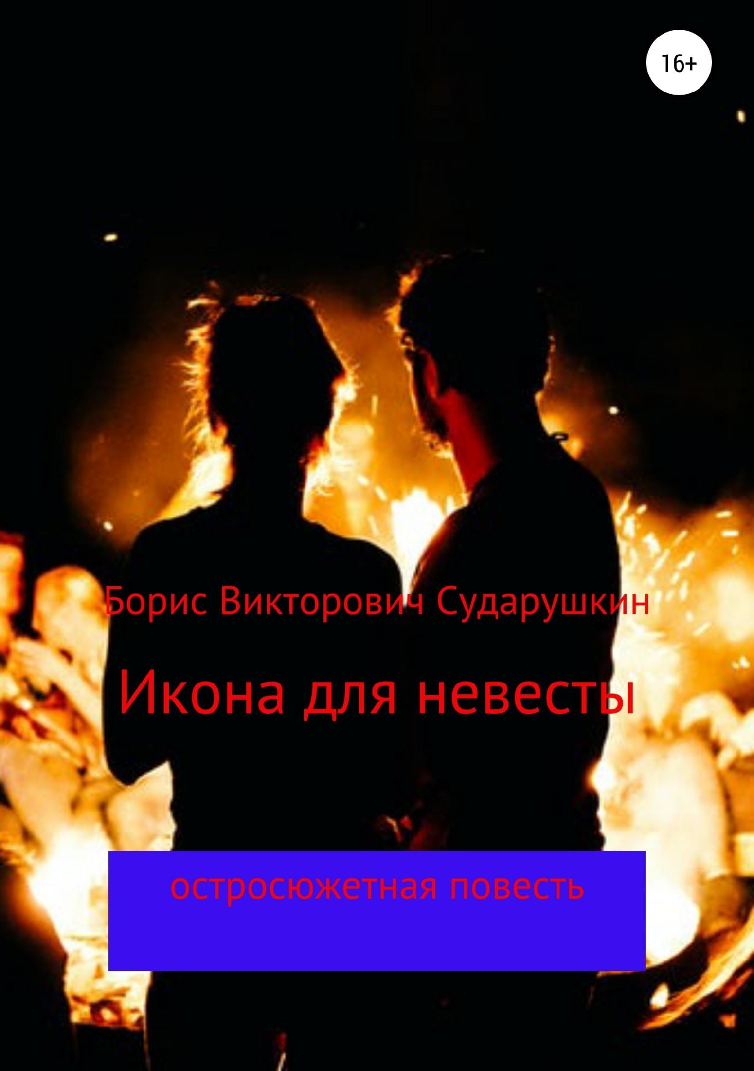 Борис Викторович Сударушкин Икона для невесты цена