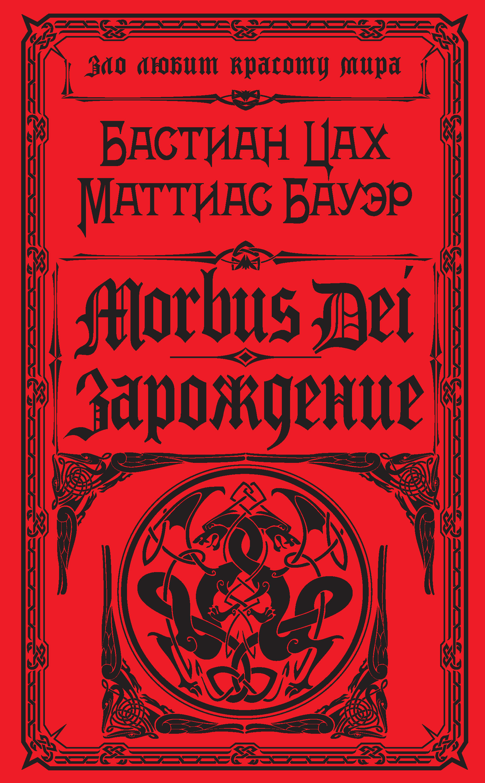 Бастиан Цах Morbus Dei. Зарождение