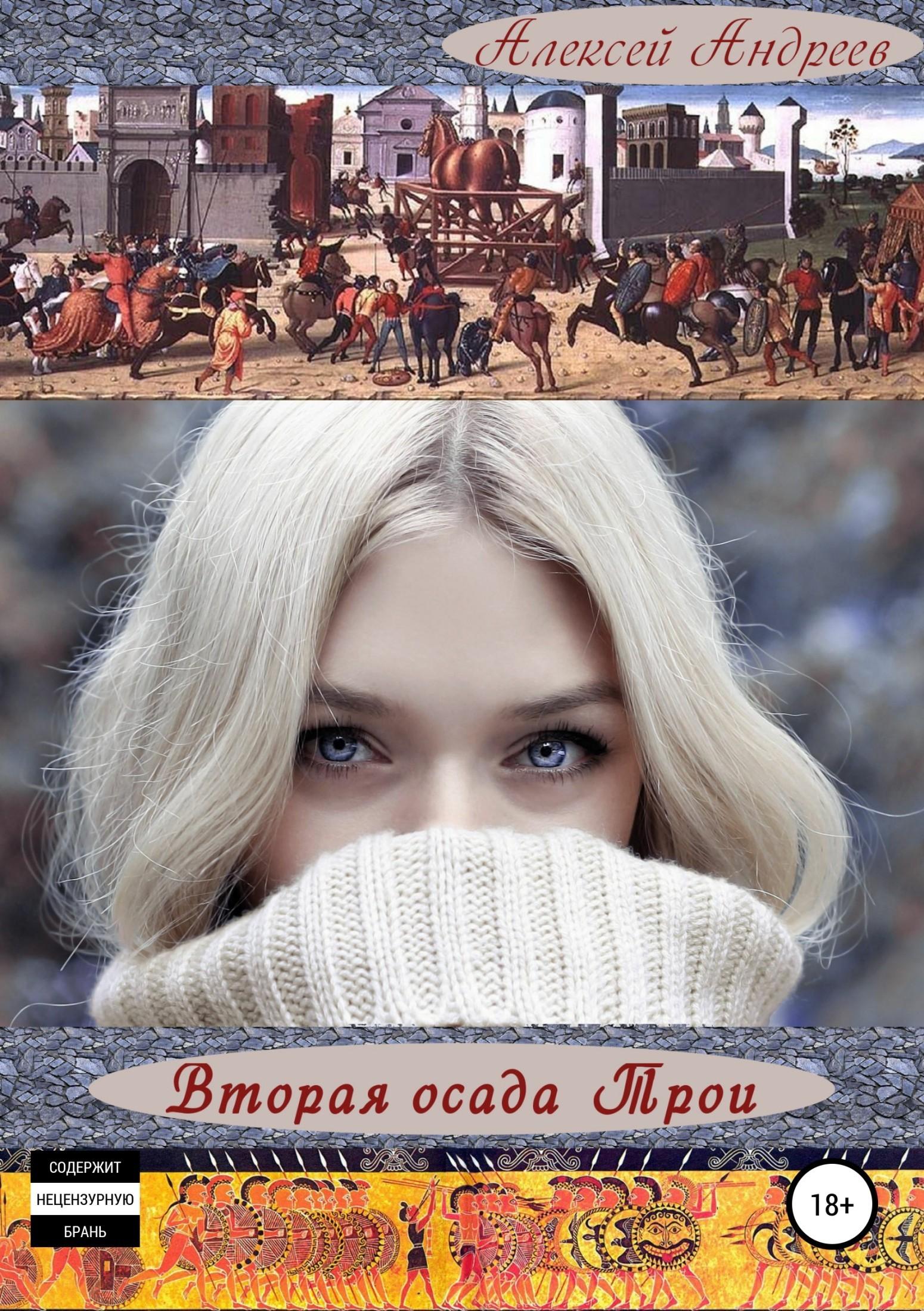 Алексей Андреев Вторая осада Трои. Полная хроника осада монтобана