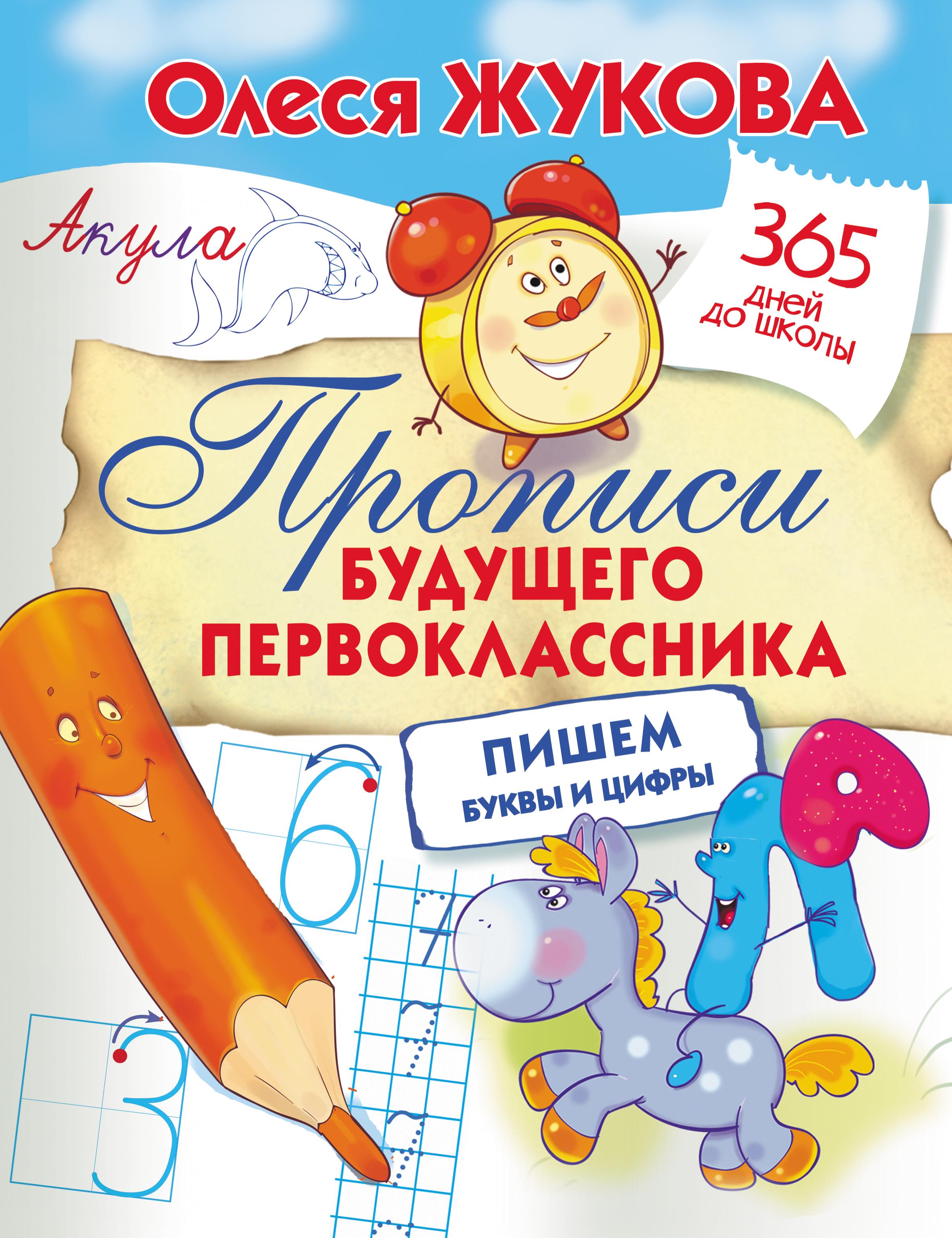 Олеся Жукова Прописи будущего первоклассника: пишем буквы и цифры олеся жукова цифры и счёт
