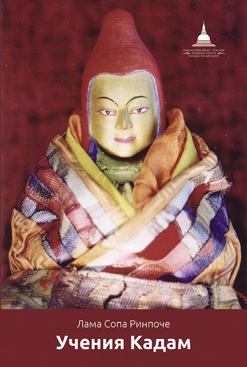 лама Сопа Ринпоче, Майя Малыгина «Учения Кадам»