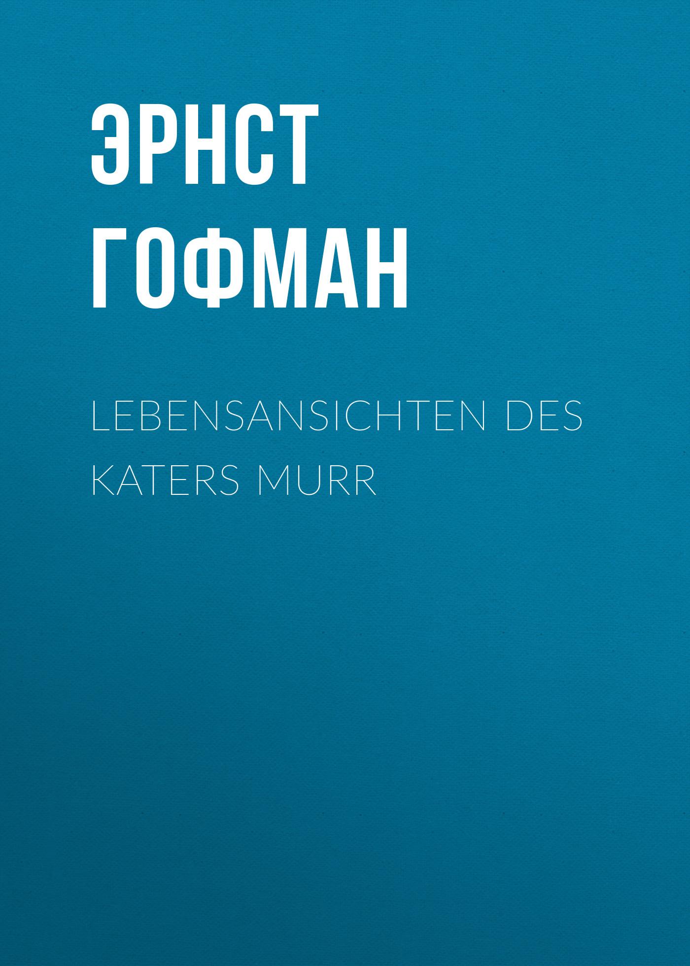 Эрнст Гофман Lebensansichten des Katers Murr цена и фото