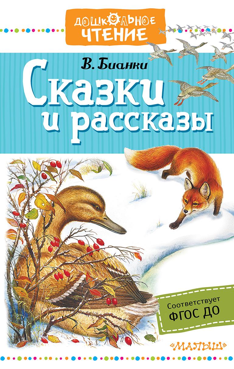 Виталий Бианки Сказки и рассказы бианки в лесные истории