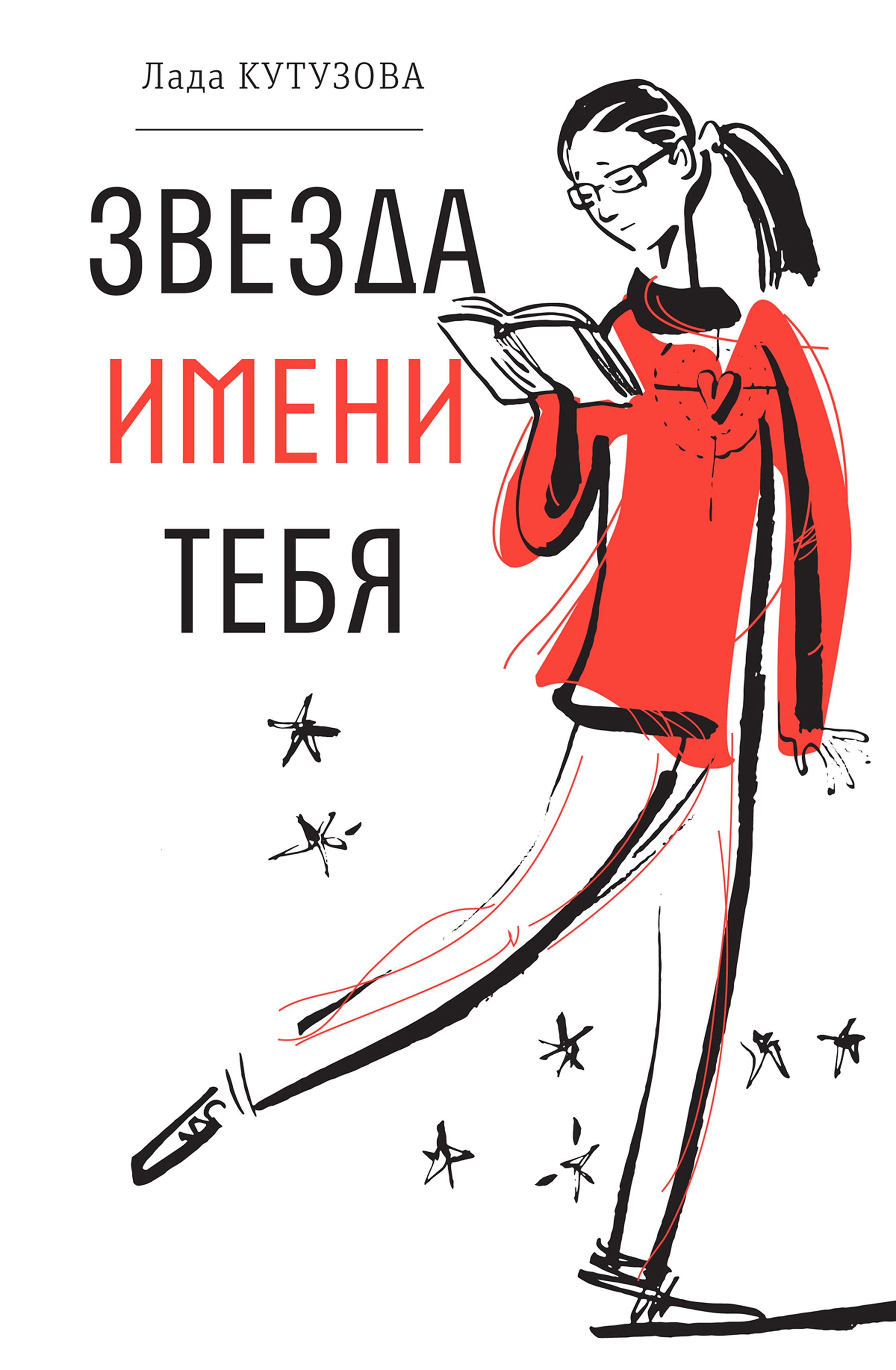 Лада Кутузова Звезда имени тебя лида forom