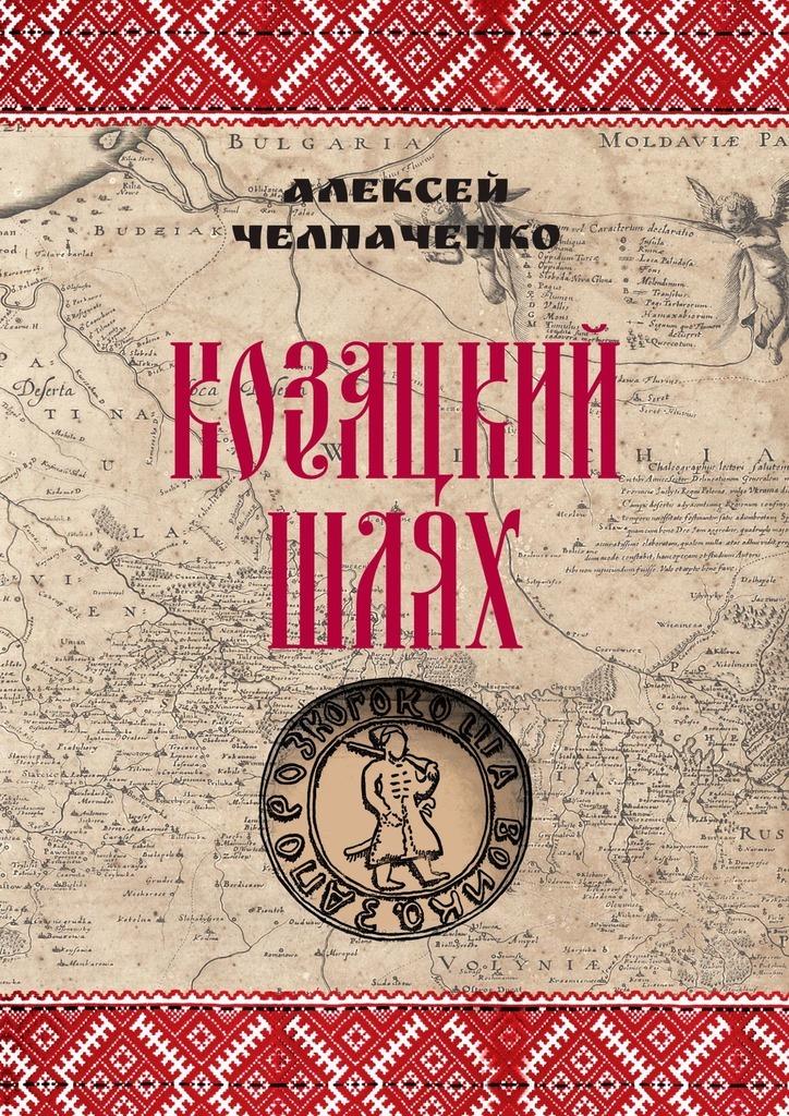все цены на Алексей Челпаченко Козацкий шлях онлайн