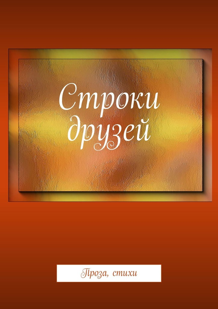 Галина Гемаевна Лазарева Строки друзей. Проза, стихи