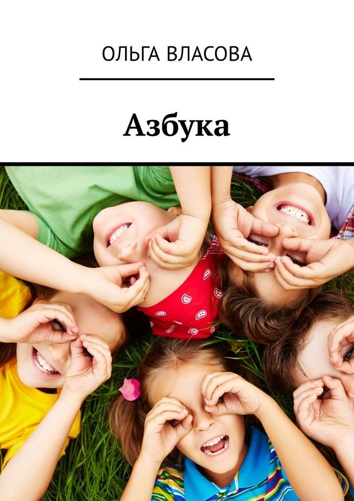 Ольга Власова Азбука