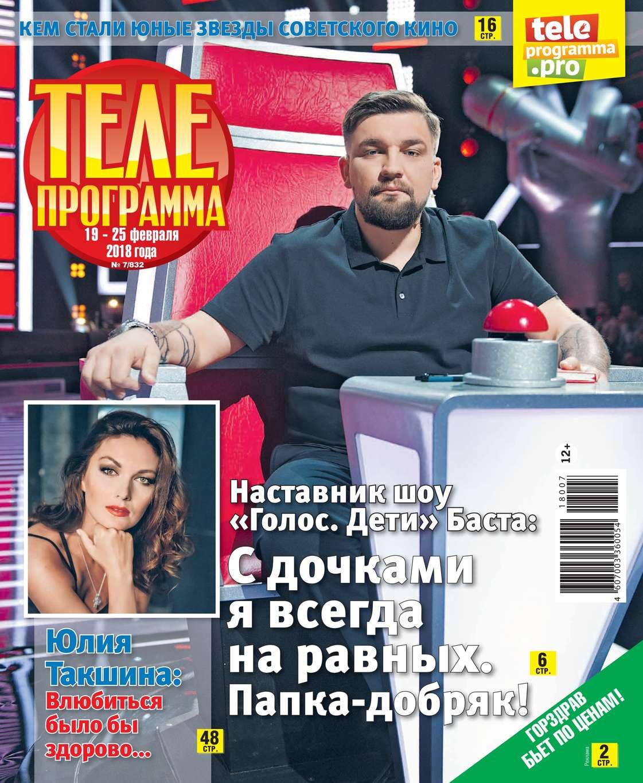 Редакция журнала Телепрограмма Телепрограмма 07-2018 редакция журнала