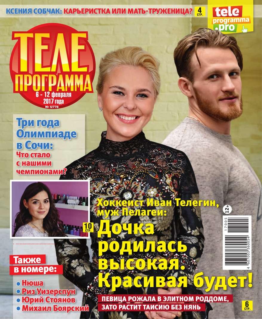 Редакция журнала Телепрограмма Телепрограмма 05-2017 редакция журнала телепрограмма телепрограмма 34 2017