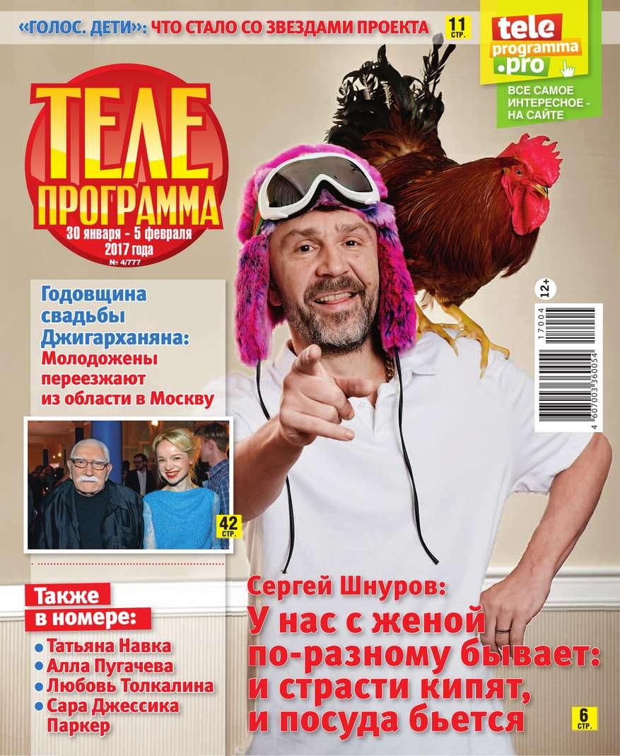 Редакция журнала Телепрограмма Телепрограмма 04-2017 редакция журнала телепрограмма телепрограмма 07 2017
