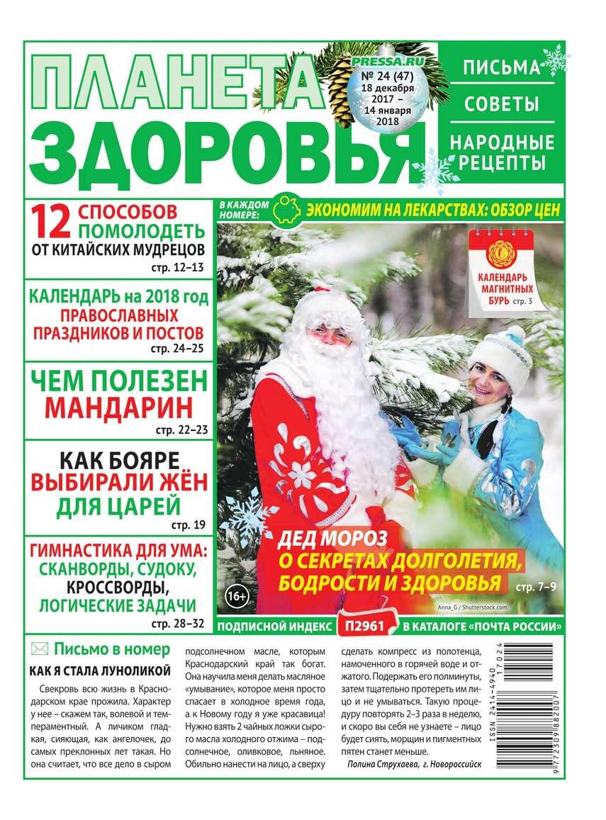 Редакция газеты Планета Здоровья Планета Здоровья 24-2017 nabucco rome