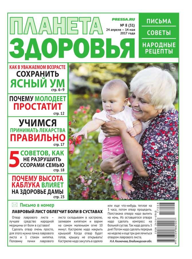Редакция газеты Планета Здоровья Планета Здоровья 08-2017
