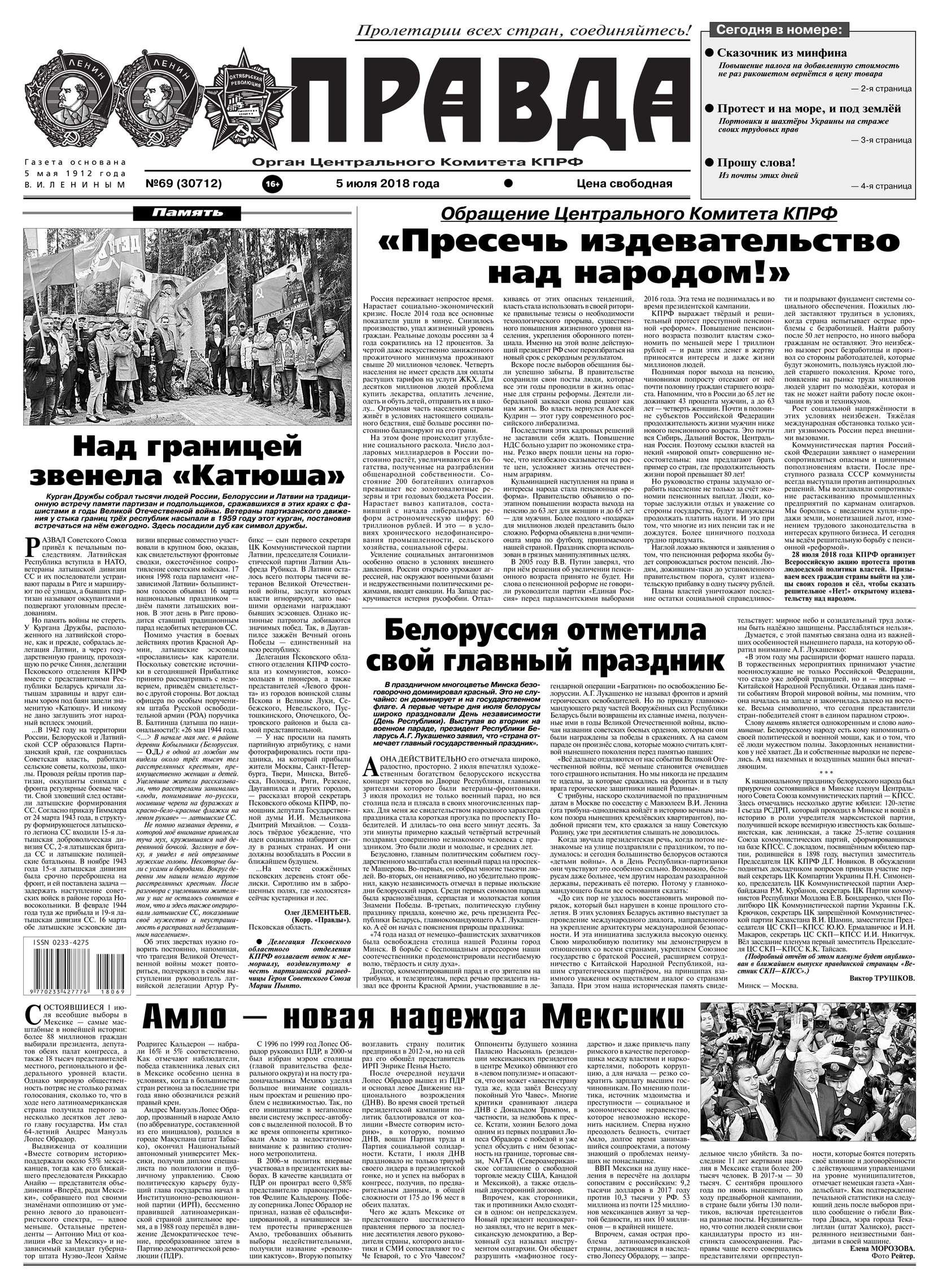 Редакция газеты Правда Правда 69-2018 редакция газеты правда правда 69 2017
