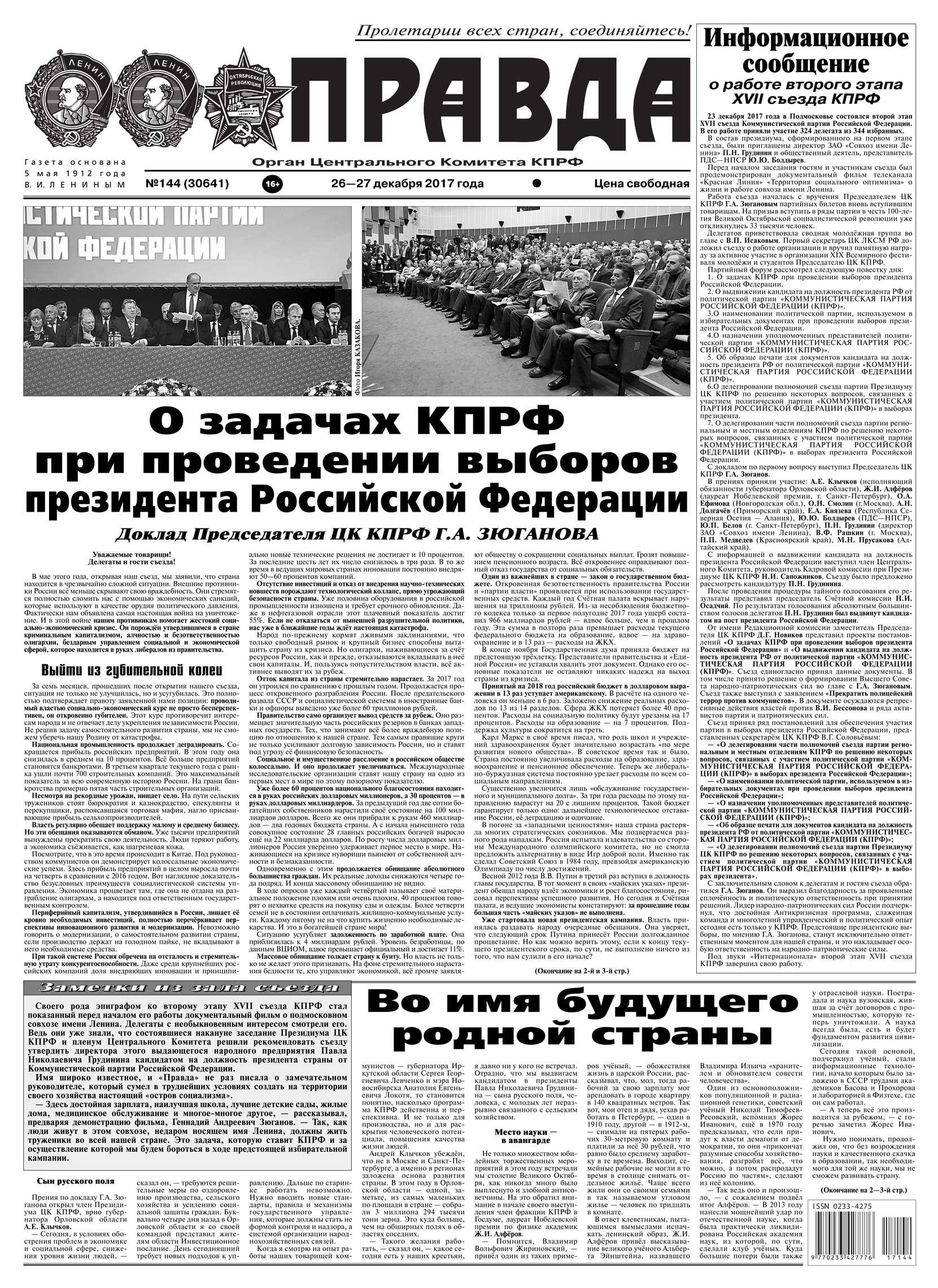 Редакция газеты Правда Правда 144-2017 редакция газеты новая газета новая газета 95 2017