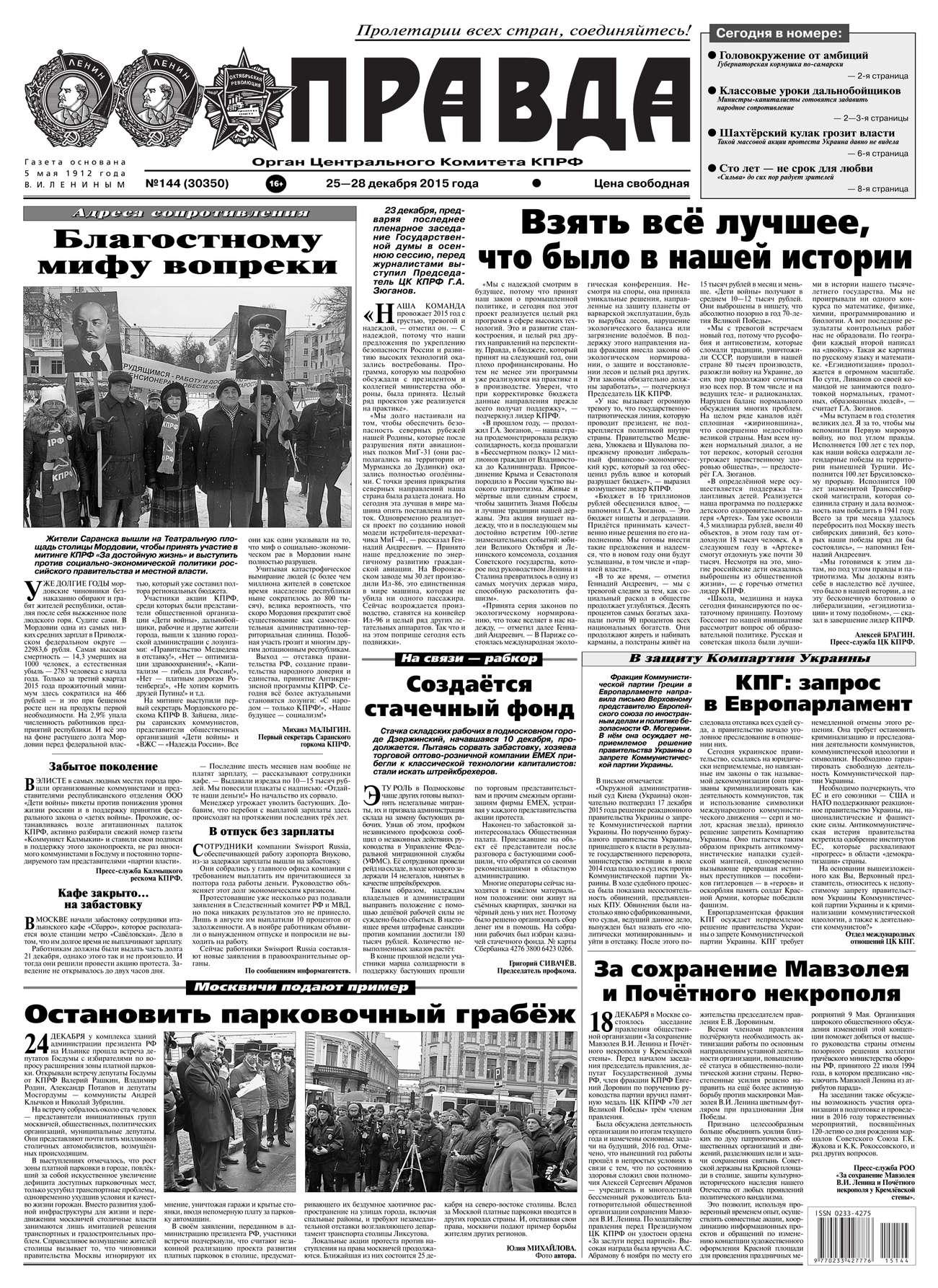 Редакция газеты Правда Правда 144-2015