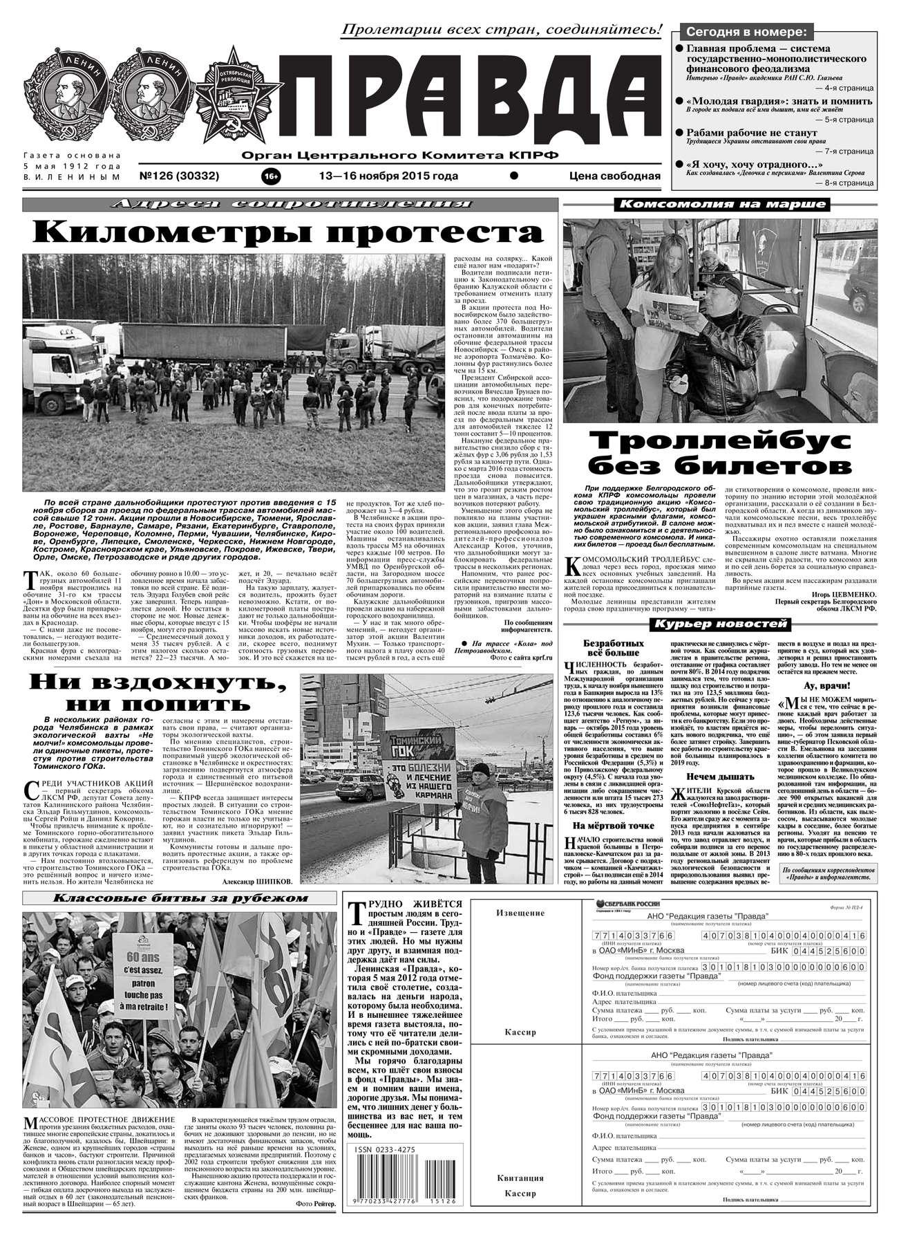 Правда 126-2015