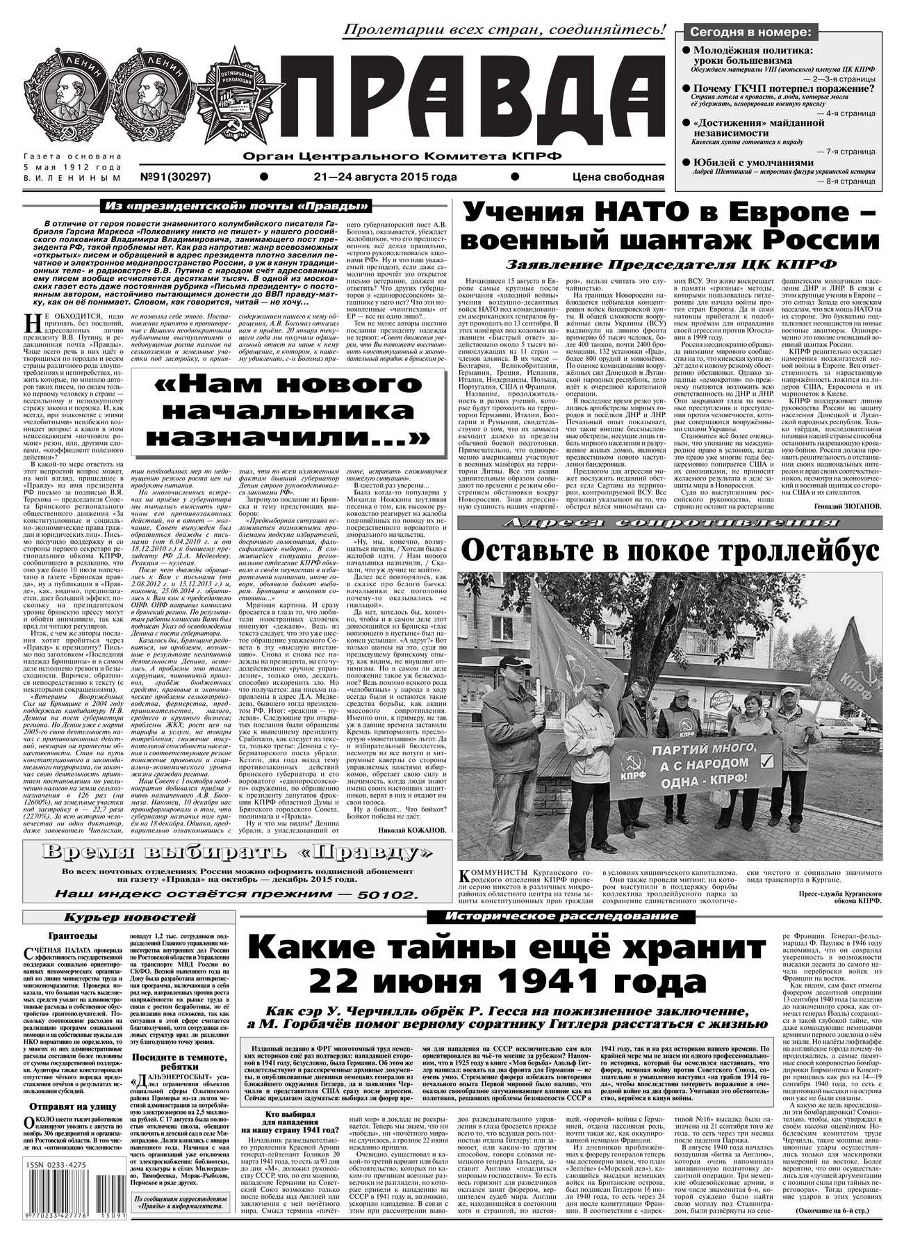 Редакция газеты Правда Правда 91-2015