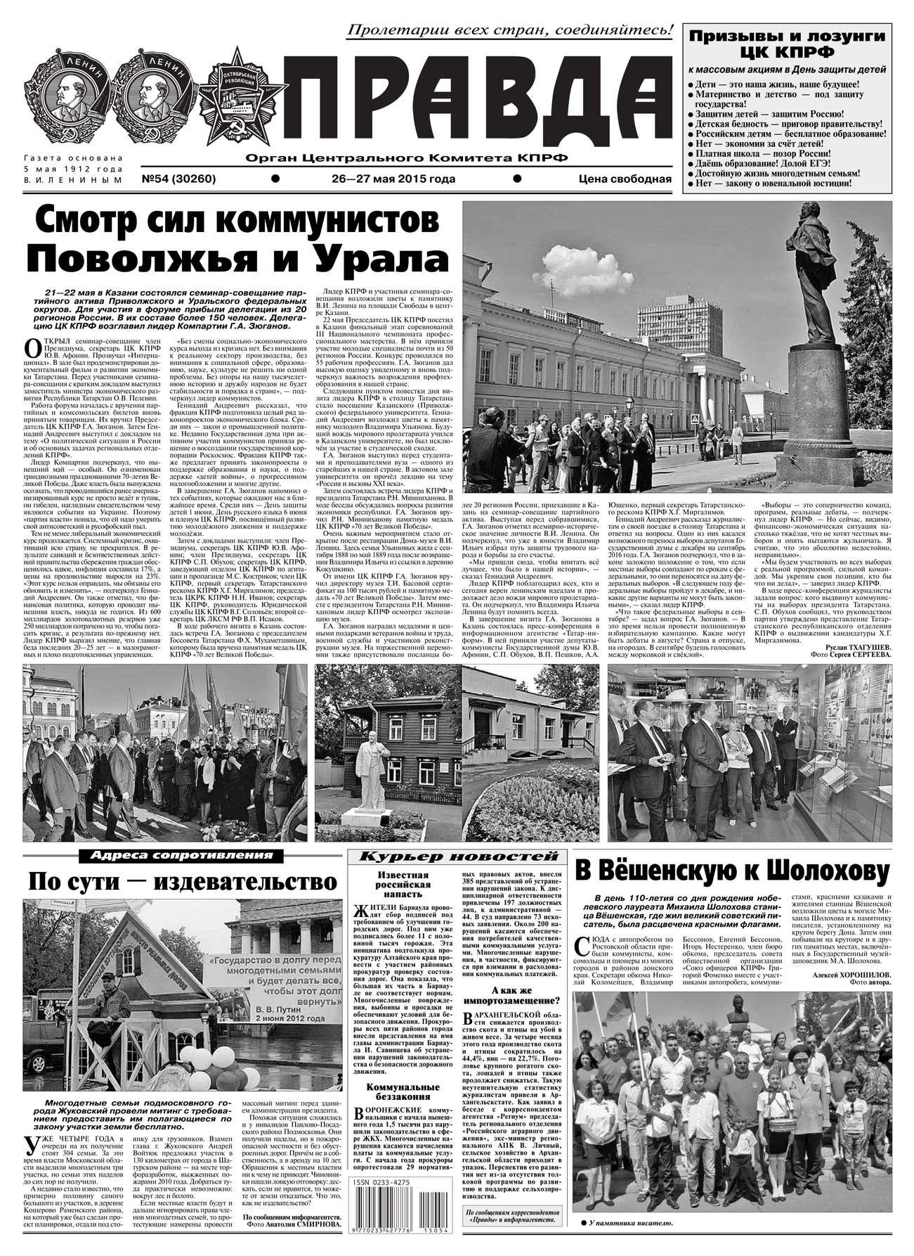 Редакция газеты Правда Правда 54-2015 редакция газеты правда правда 54 2015