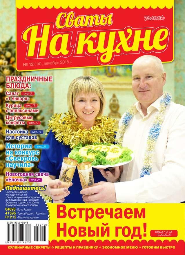 купить Редакция журнала Сваты на Кухне Сваты на Кухне 12-2015 по цене 27 рублей