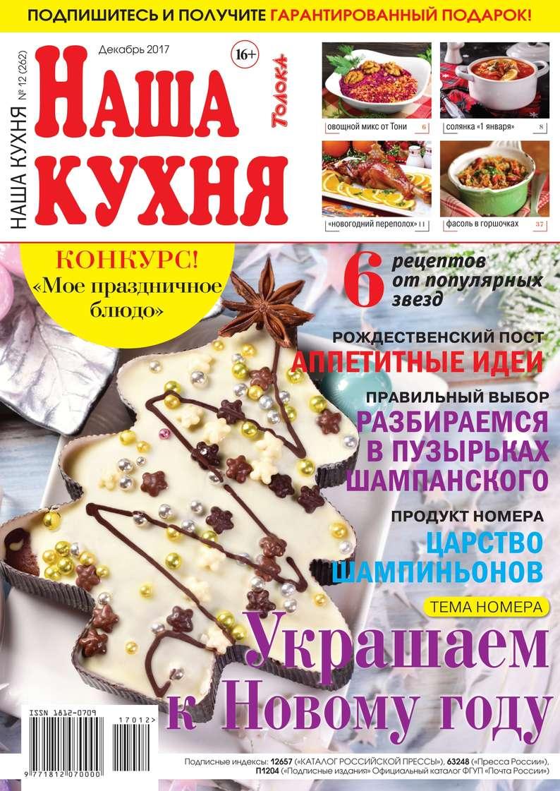 Редакция журнала Наша Кухня Наша Кухня 12-2017 цена
