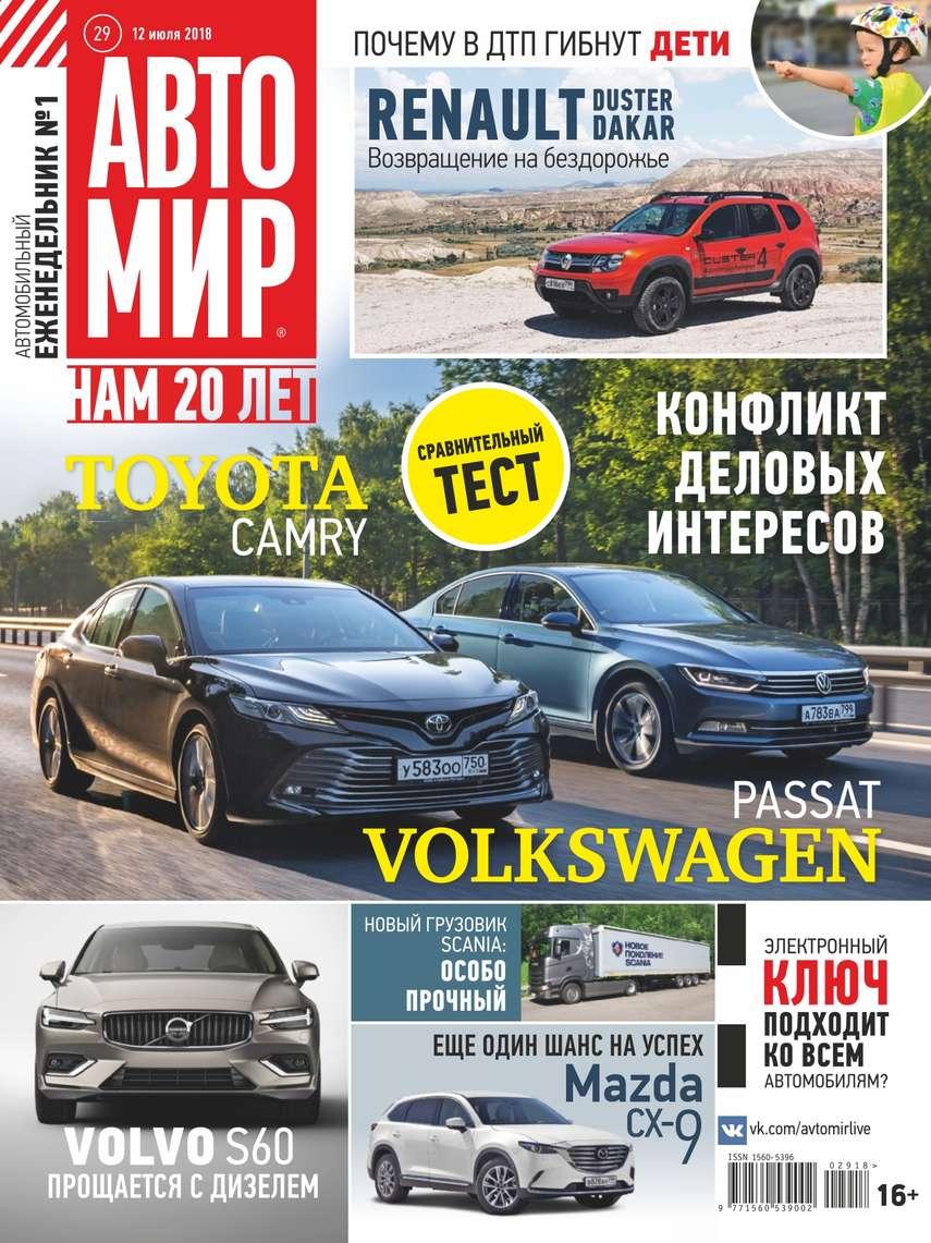 Фото - Редакция журнала Автомир Автомир 29-2018 авто