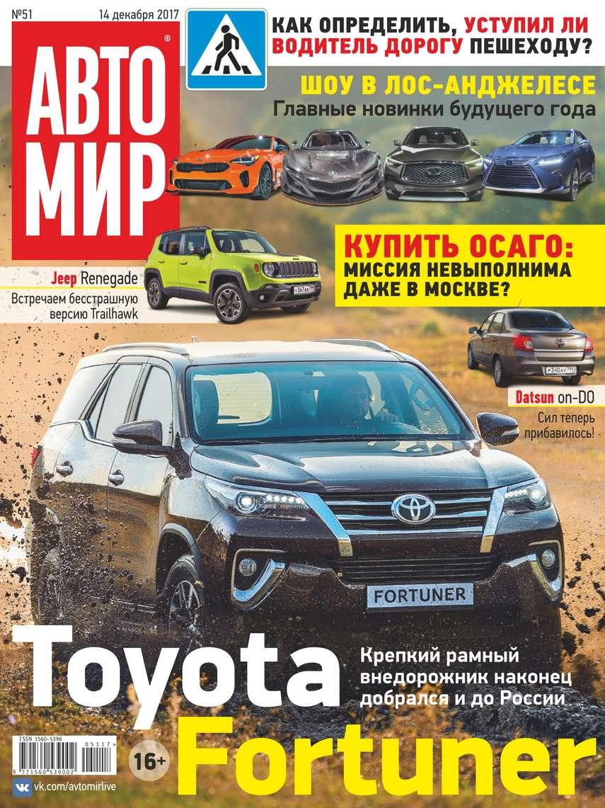 Фото - Редакция журнала Автомир Автомир 51-2017 авто