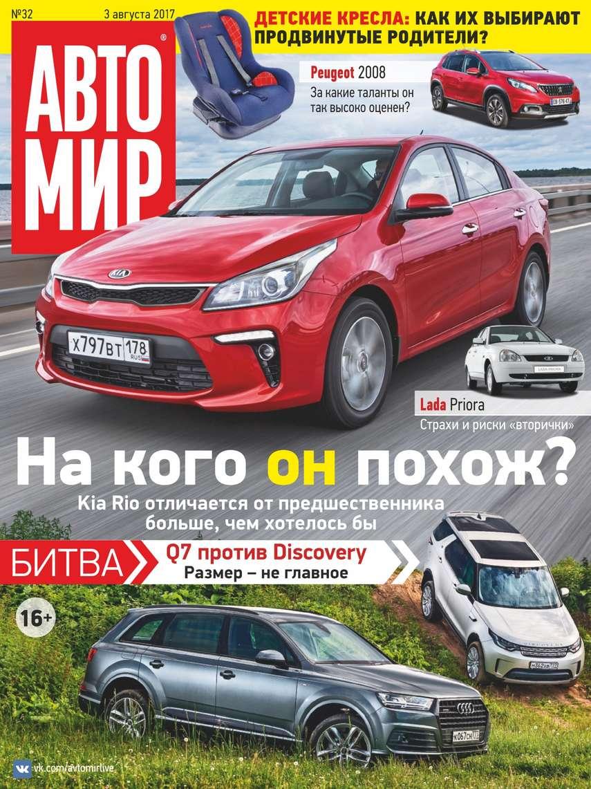 Фото - Редакция журнала Автомир Автомир 32-2017 авто
