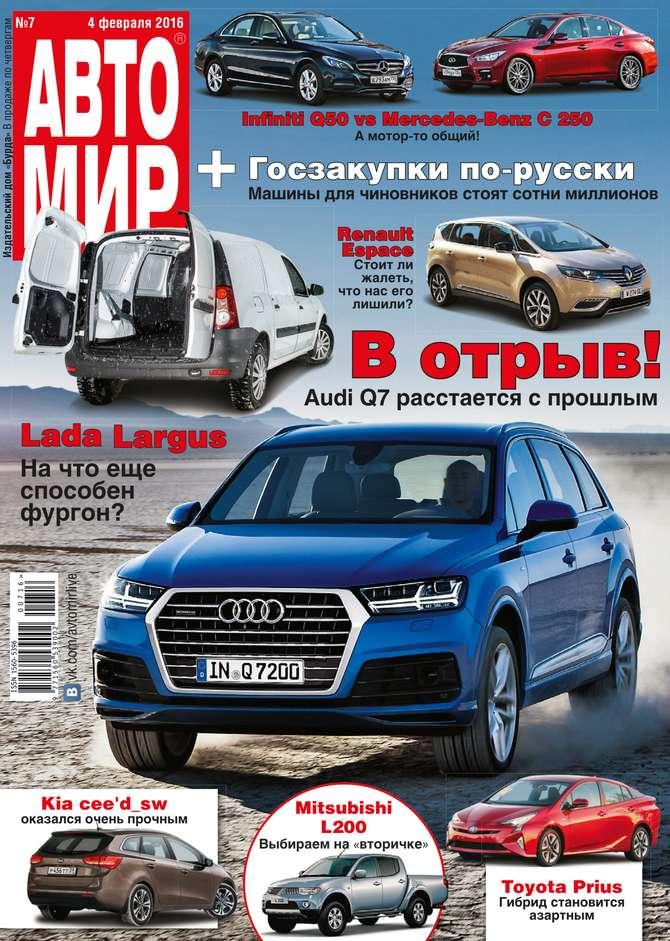 Фото - Редакция журнала Автомир Автомир 07-2016 авто