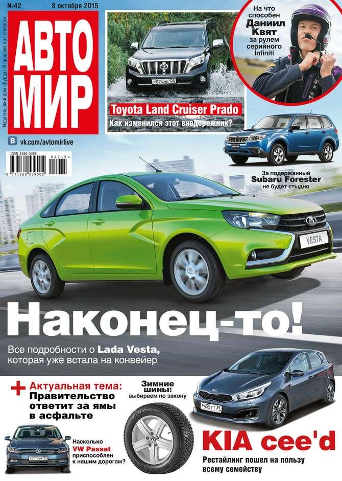 Фото - Редакция журнала Автомир Автомир 42-2015 авто
