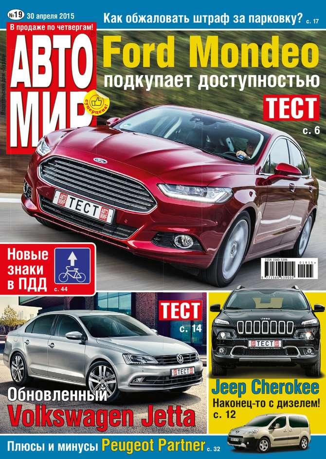 Фото - Редакция журнала Автомир Автомир 19-2015 авто