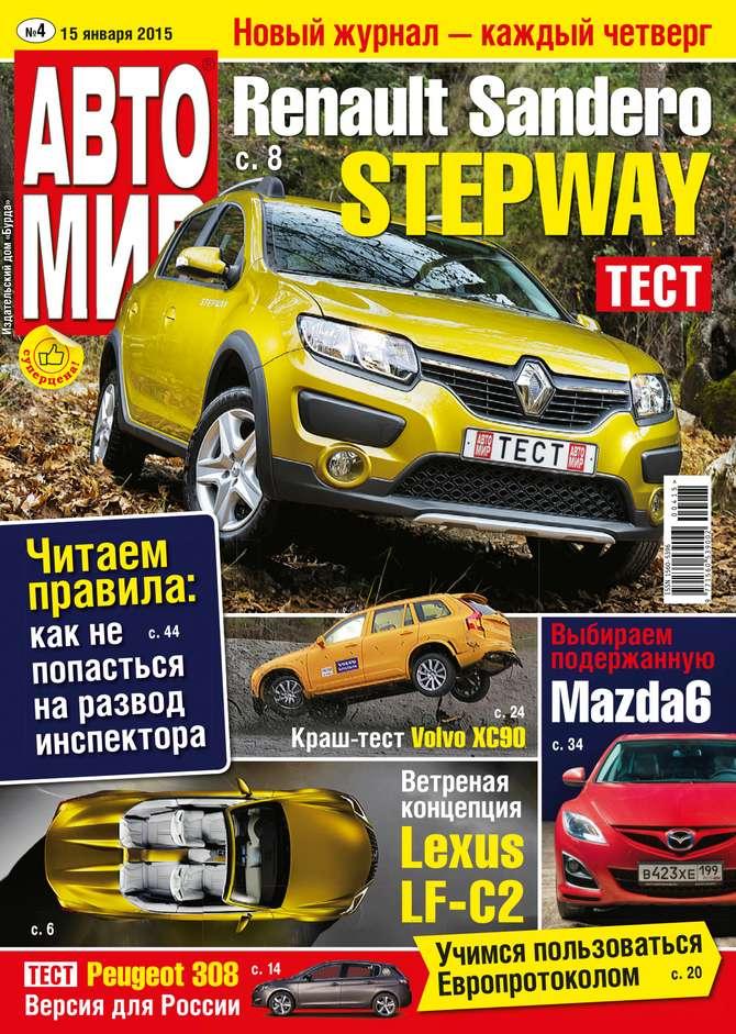 Фото - Редакция журнала Автомир Автомир 04 авто