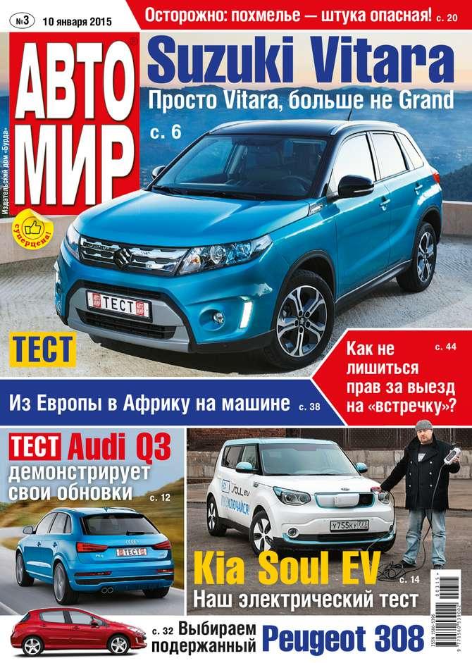 Фото - Редакция журнала Автомир Автомир 03 авто