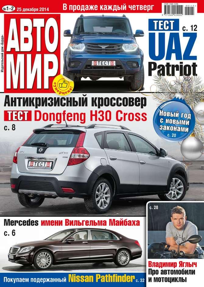 Фото - Редакция журнала Автомир Автомир 1-2 авто