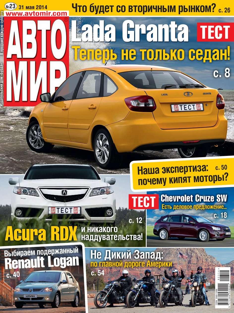 Фото - Редакция журнала Автомир Автомир 23 авто