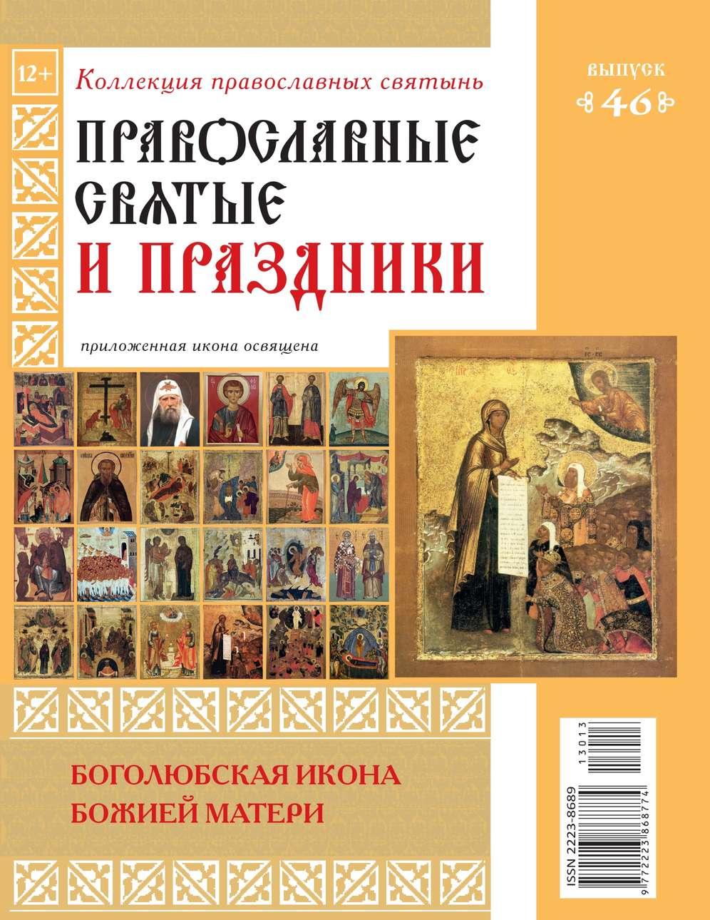 Редакция журнала Коллекция Православных Святынь Коллекция Православных Святынь 46