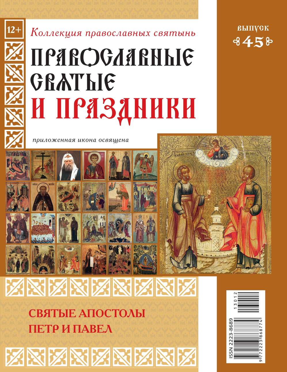 Редакция журнала Коллекция Православных Святынь Коллекция Православных Святынь 45