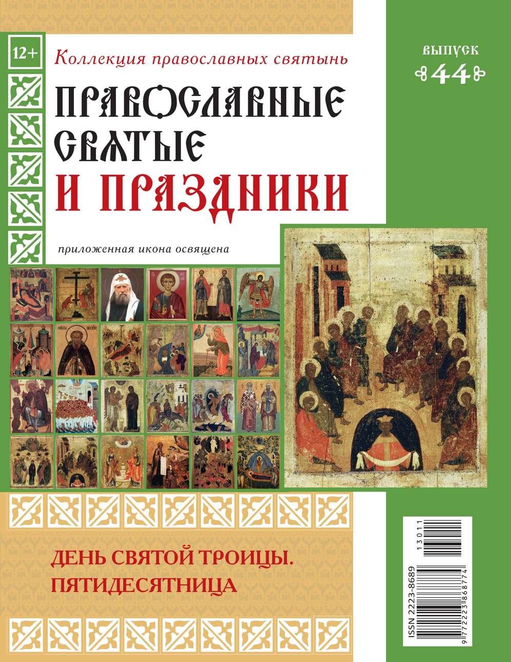 Редакция журнала Коллекция Православных Святынь Коллекция Православных Святынь 44 коллекция