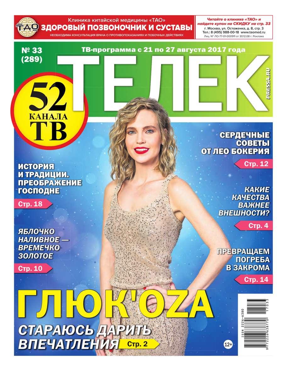 Телек Pressa.ru 33-2017
