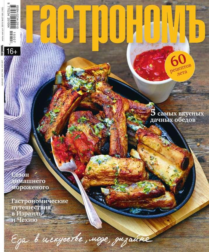Редакция журнала Гастрономъ Гастрономъ 07-08-2015