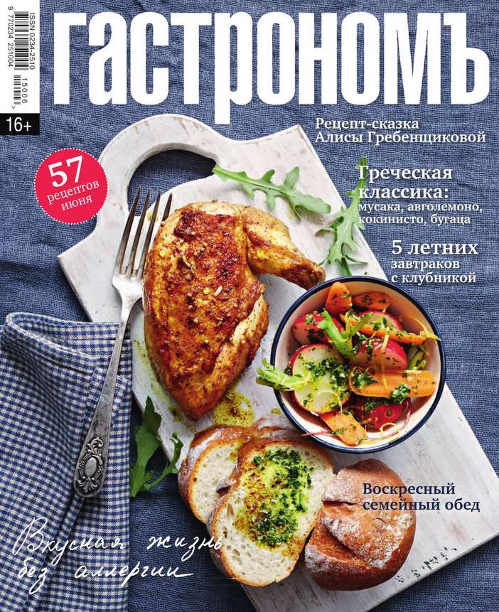 Редакция журнала Гастрономъ Гастрономъ 06-2015