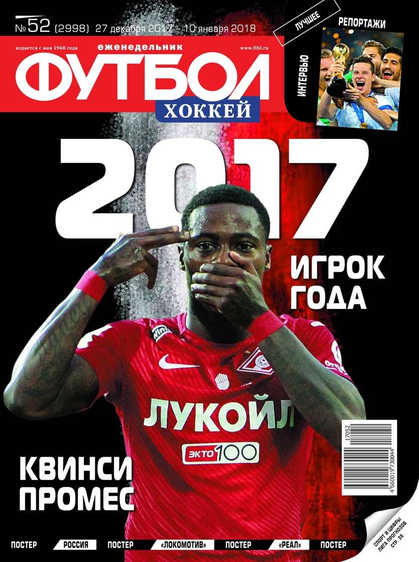 Редакция журнала Футбол. Хоккей Футбол. Хоккей 52-2017 редакция журнала футбол хоккей футбол хоккей 22 2017