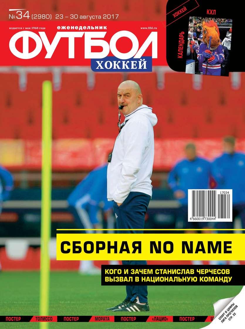 Редакция журнала Футбол. Хоккей Футбол. Хоккей 34-2017 цены