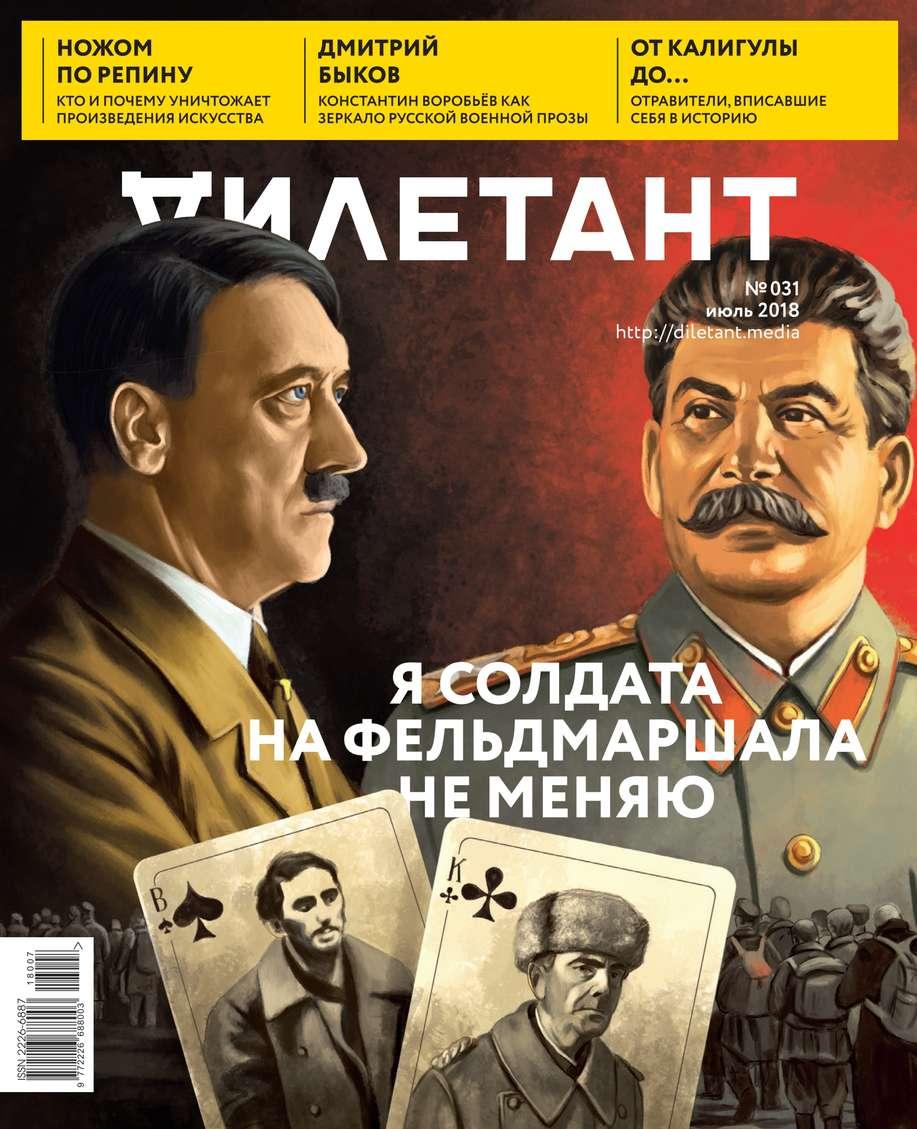 Редакция журнала Дилетант Дилетант 31 журнал дилетант июнь 2018 030